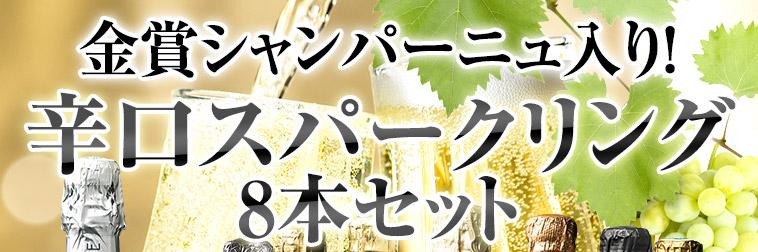 金賞シャンパーニュ入り!辛口スパークリング8本セット