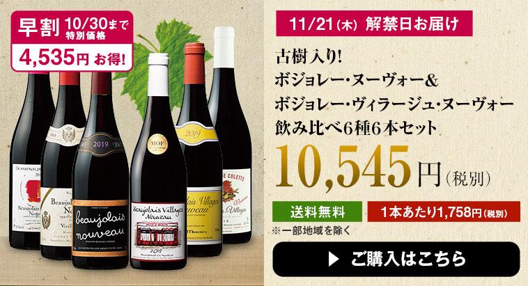 【早割5%OFF】古樹入りボジョレー・ヌーヴォー&ヴィラージュ・ヌーヴォー飲み比べ6種6本セット