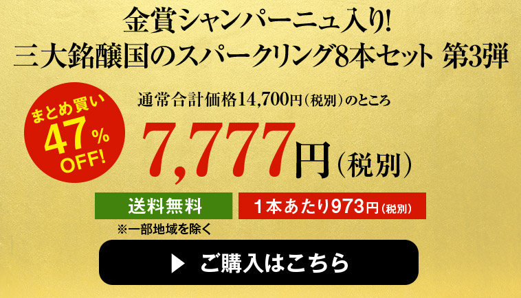 金賞シャンパーニュ入り! 三大銘醸国のスパークリング8本セット 第3弾