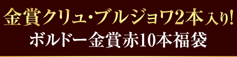 金賞クリュ・ブルジョワ2本入り!ボルドー金賞赤10本福袋