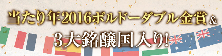 当たり年2016ボルドーダブル金賞3大銘醸国入り!