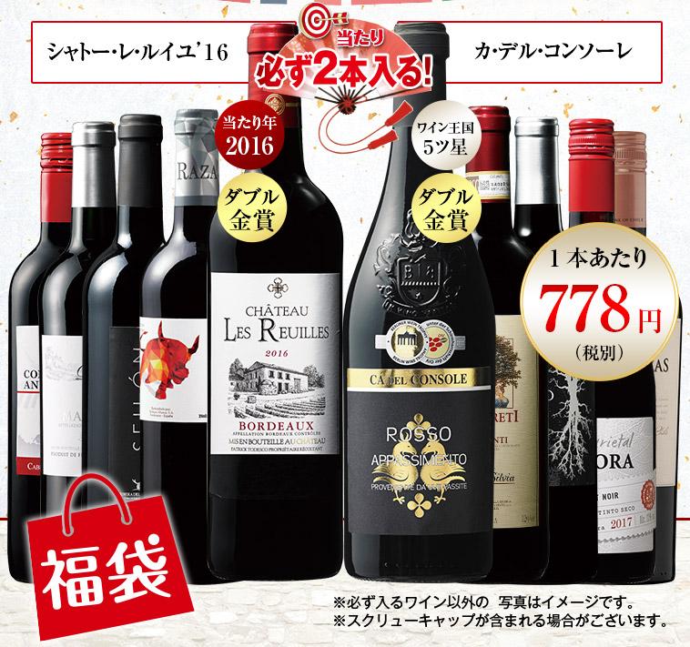 ボルドー金賞&欧州3大銘醸国入り! 世界赤ワイン10本福袋