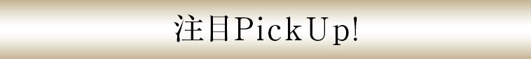 注目PickUp!