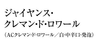 ジャイヤンス・クレマン・ド・ロワール(DOカバ/白・辛口・発泡)