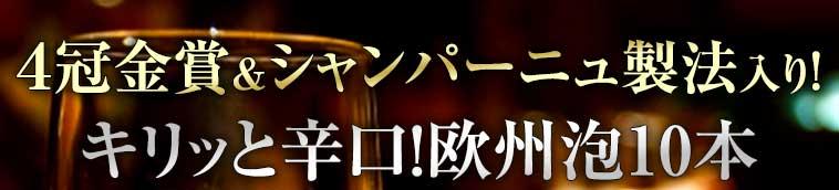 4冠金賞&シャンパーニュ製法入り!キリッと辛口!欧州泡10本