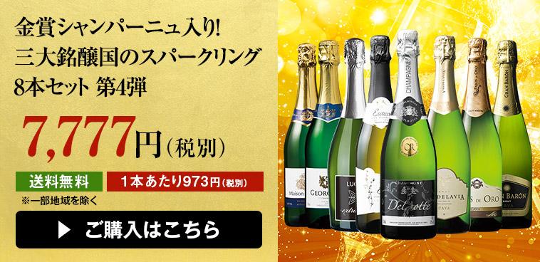 金賞シャンパーニュ入り! 三大銘醸国のスパークリング8本セット 第4弾