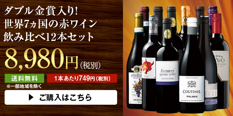 ダブル金賞入り! 世界7ヵ国の赤ワイン飲み比べ12本セット