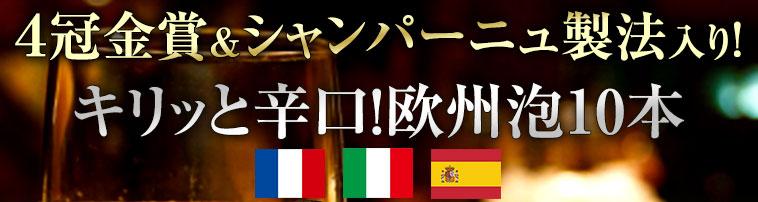 【53%OFF】欧州辛口金賞・高評価スパークリング10本セット