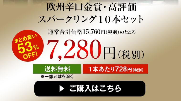 欧州辛口金賞・高評価スパークリング10本セット