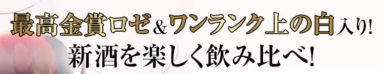 4冠最高金賞&古樹&ミシュラン採用&フランス人間国宝監修のヌーヴォー入り!贅沢ボジョレー・ヌーヴォー6本セット!
