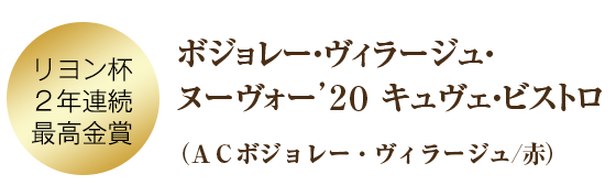 ボジョレー・ヌーヴォー・ロゼ'20 シーニュ・ヴィニュロン(ACボジョレー・ヴィラージュ/赤)