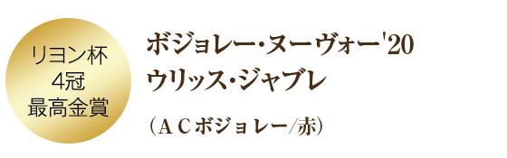 ボジョレー・ヌーヴォー'20ウリッス・ジャブレ(ACボジョレー/赤)