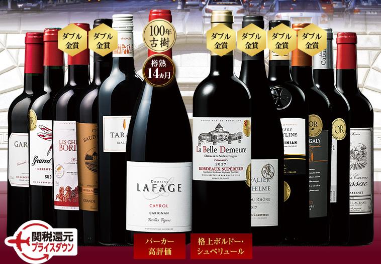 フランス各地金賞&高評価赤ワイン12本セット