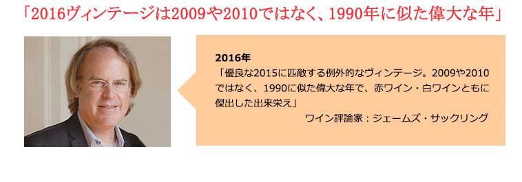 2016ヴィンテージは2009や2010ではなく、1990年に似た偉大な年
