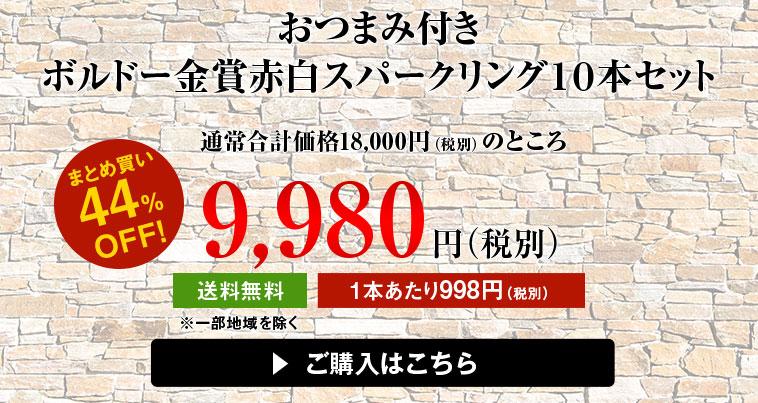 おつまみ付きボルドー金賞赤白スパークリング10本セット
