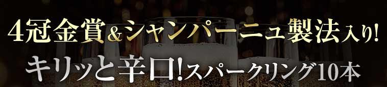 4冠金賞&シャンパーニュ製法入り!キリッと辛口!スパークリング10本