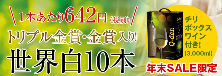 1本あたり642円(税別)トリプル金賞・金賞入り!世界白10本/チリボックスワイン付き!(3,000ml)年末SALE限定