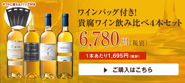 ワインバッグ付き!  貴腐ワイン飲み比べ4本セット