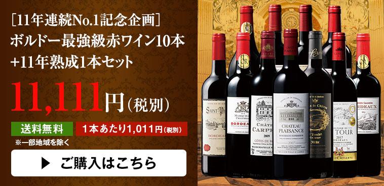 [11年連続No.1記念企画] ボルドー最強級赤ワイン10本+11年熟成1本セット