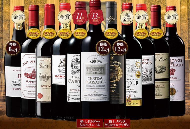 [11年連続No.1記念企画]ボルドー最強級赤ワイン10本+11年熟成1本セット
