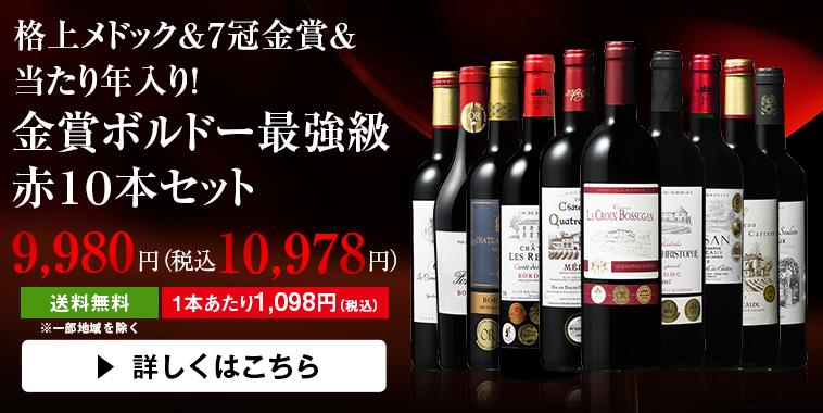 格上メドック&7冠金賞&当たり年入り!金賞ボルドー最強級赤10本セット