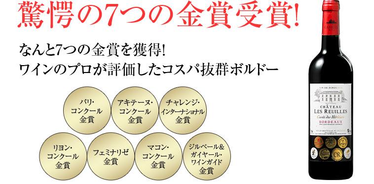 驚愕の7つの金賞受賞