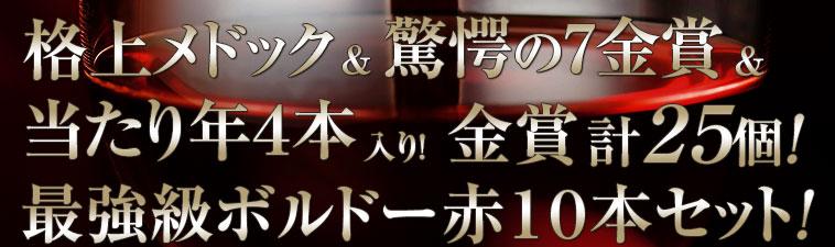 格上メドック&驚愕の7金賞&当たり年4本入り!金賞系25個!最強級ボルドー赤10本セット!