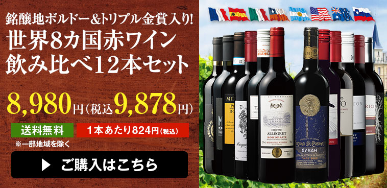 トリプル金賞&当たり年入り!世界8カ国赤ワイン飲み比べ12本セット