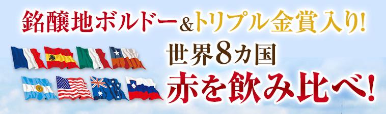銘醸地ボルドー&トリプル金賞入り!世界8カ国赤を飲み比べ!