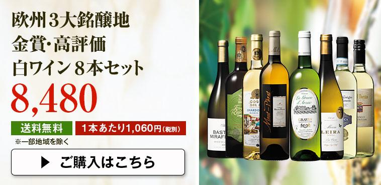 欧州3大銘醸地金賞・高評価白ワイン8本セット