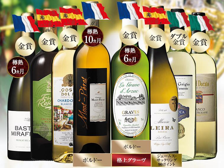 超有名ワインモンペラ入り!欧州3大銘醸国白8本セット