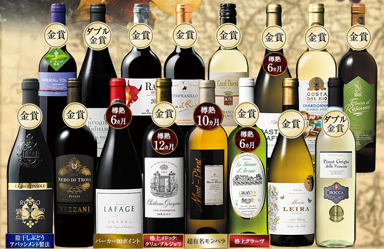 欧州金賞高評価赤&辛口白16本セット+スパークリングワイン1本