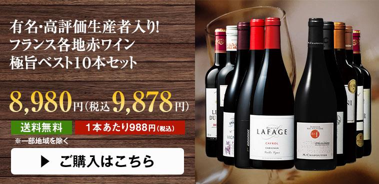 有名・高評価生産者入り!フランス各地赤ワイン極旨ベスト10本セット