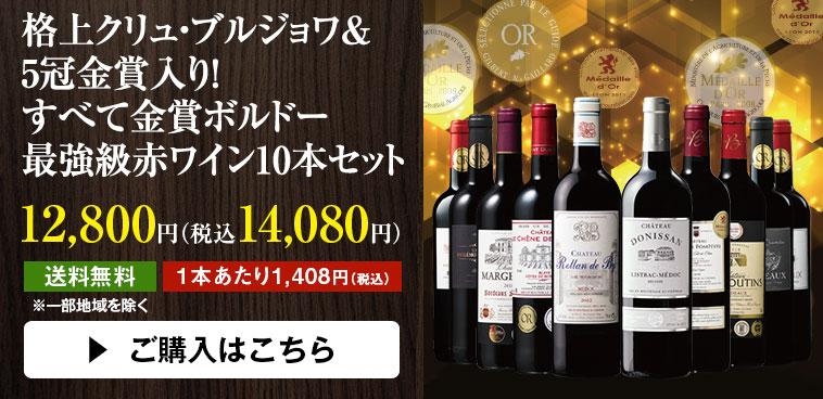 格上クリュ・ブルジョワ&5冠金賞入り!すべて金賞ボルドー最強級赤ワイン10本セット