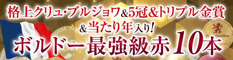 格上クリュ・ブルジョワ&5冠&トリプル金賞&当たり年入り!ボルドー最強級赤10本