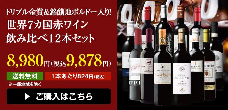トリプル金賞&銘醸地ボルドー入り!世界7カ国赤ワイン飲み比べ12本セット