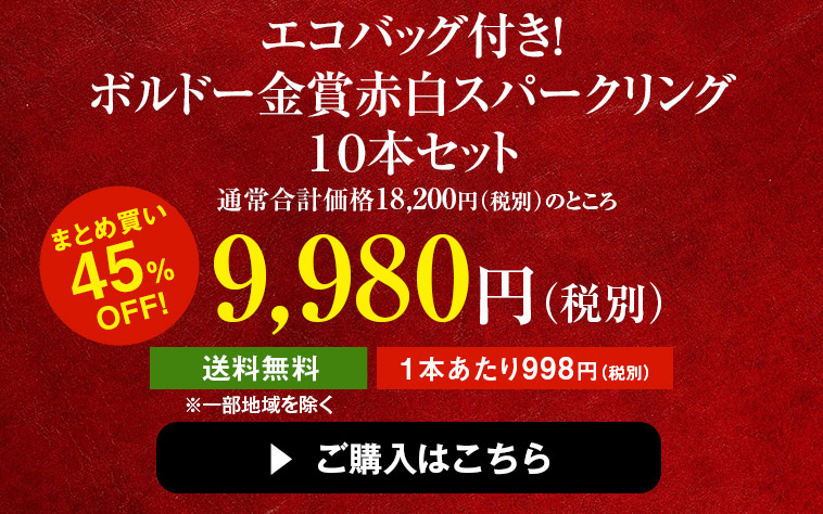 エコバッグ付き!ボルドー金賞赤白スパークリング10本セット