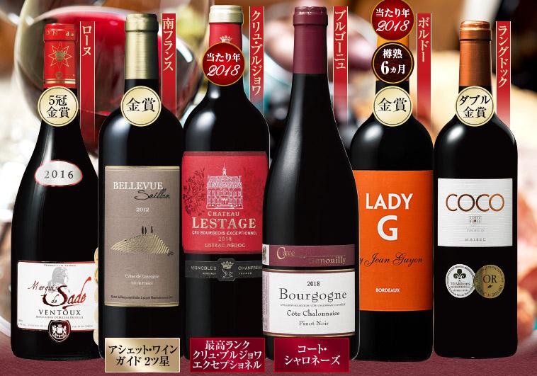 当たり年クリュ・ブルジョワ&ブルゴーニュ入り!フランス各地格上赤ワイン6本セット