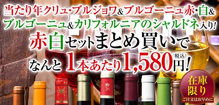 当たり年クリュ・ブルジョワ&ブルゴーニュ赤・白&ブルゴーニュ&カリフォルニアのシャルドネ入り!赤白セットまとめ買いでなんと 1本あたり1,437円!