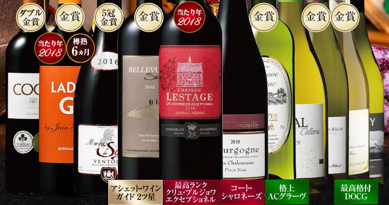 フランス各地格上赤ワイン&世界各地辛口白ワイン11本セット