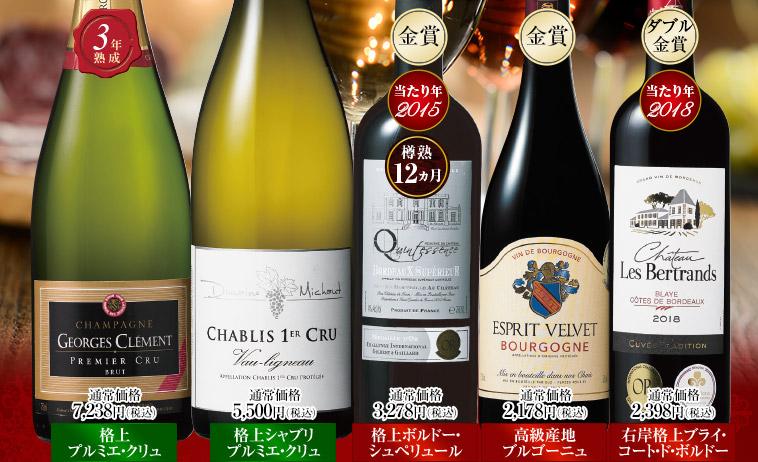 【46%OFF】年末限定プルミエ・クリュ シャンパン&シャブリ入り!フランス銘醸地赤白スパークリング5本セット