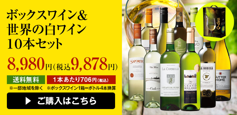 ボックスワイン&世界の白ワイン10本セット