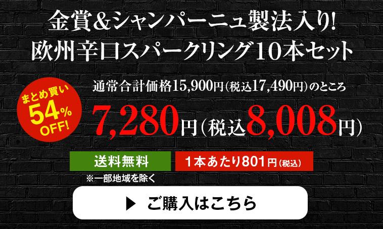 金賞&シャンパーニュ製法入り!欧州辛口スパークリング10本セット