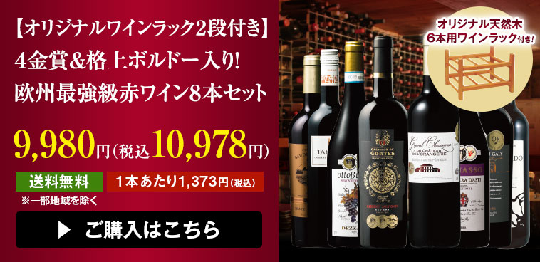 【オリジナルワインラック2段付き】4金賞&格上ボルドー入り!欧州最強級赤ワイン8本セット