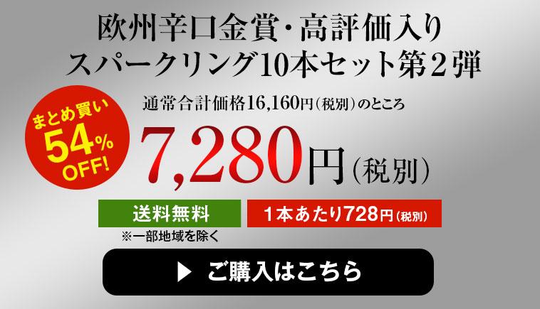 欧州辛口金賞・高評価入りスパークリング10本セット