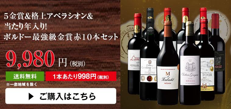 5金賞&格上アペラシオン&当たり年入り! ボルドー最強級金賞赤ワイン10本セット