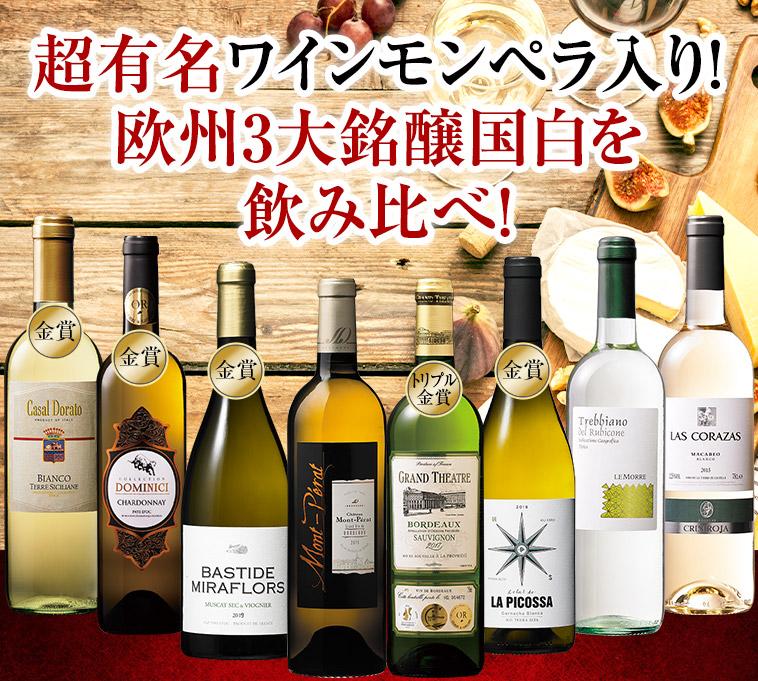 超有名ワインモンペラ入り!欧州3大銘醸国白を飲み比べ!