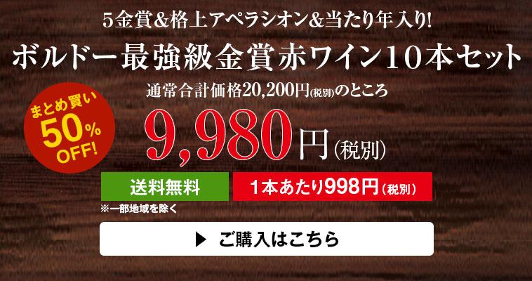 【50%OFF】5金賞&格上アペラシオン&当たり年入り!ボルドー最強級金賞赤ワイン10本セット 第2弾