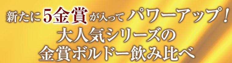 新たに5金賞が入って パワーアップ!大人気シリーズの金賞ボルドー飲み比べ