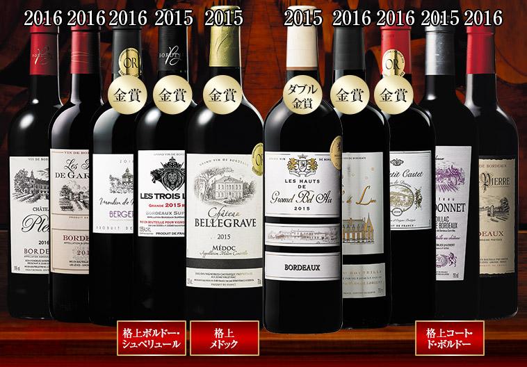 ボルドーグレートヴィンテージ2015&2016赤ワイン飲み比べ10本セット